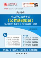 2017年贵州省事业单位招聘考试《公共基础知识》考点精讲及典型题(含历年真题)详解