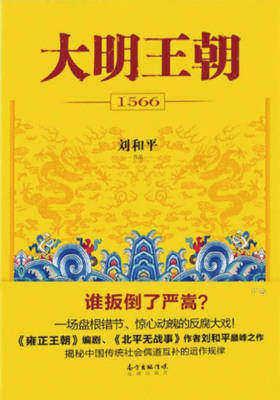 大明王朝1566(上下册)