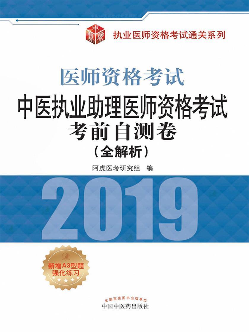 中医执业助理医师资格考试考前自测卷:全解析(2019)