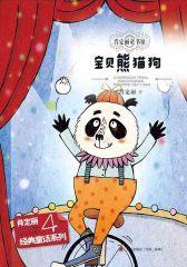 宝贝熊猫狗