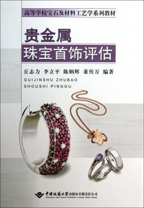 贵金属珠宝首饰评估