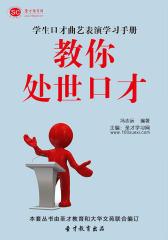 [3D电子书]圣才学习网·学生口才曲艺表演学习手册:教你处世口才(仅适用PC阅读)