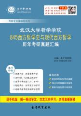 武汉大学哲学学院845西方哲学史与现代西方哲学历年考研真题汇编
