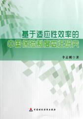 基于适应性效率的中国保险制度变迁研究