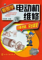 看图学电动机维修