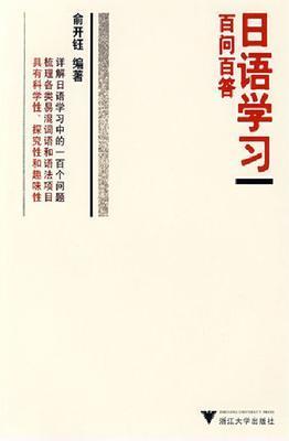日语学习百问百答