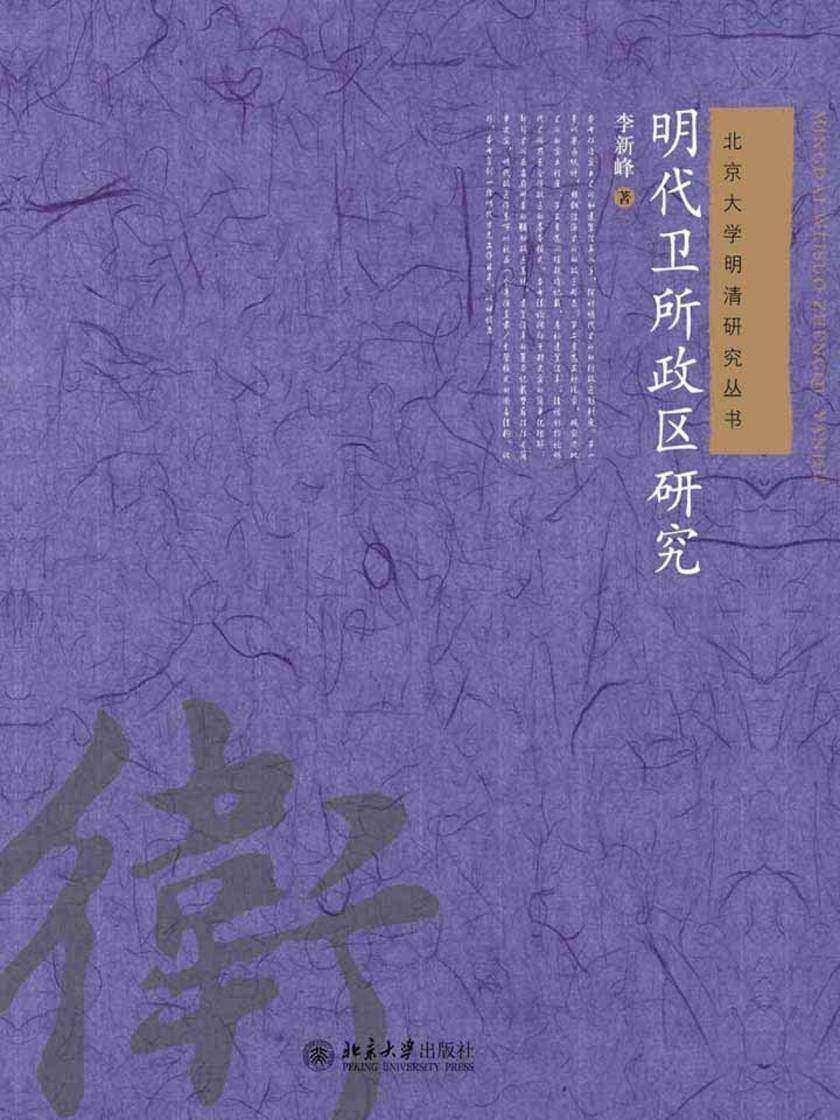 明代卫所政区研究(北京大学明清研究丛书)