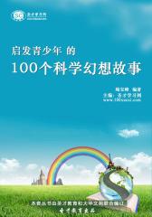 [3D电子书]圣才学习网·启发青少年的100个科学幻想故事(仅适用PC阅读)