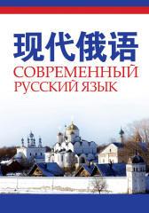 现代俄语(上下册)(仅适用PC阅读)
