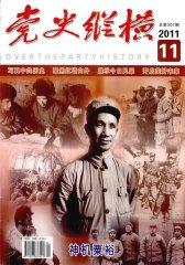 党史纵横 月刊 2011年11期(电子杂志)(仅适用PC阅读)