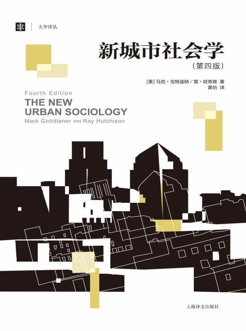 新城市社会学(第四版)