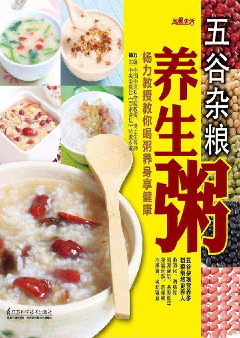 五谷杂粮养生粥