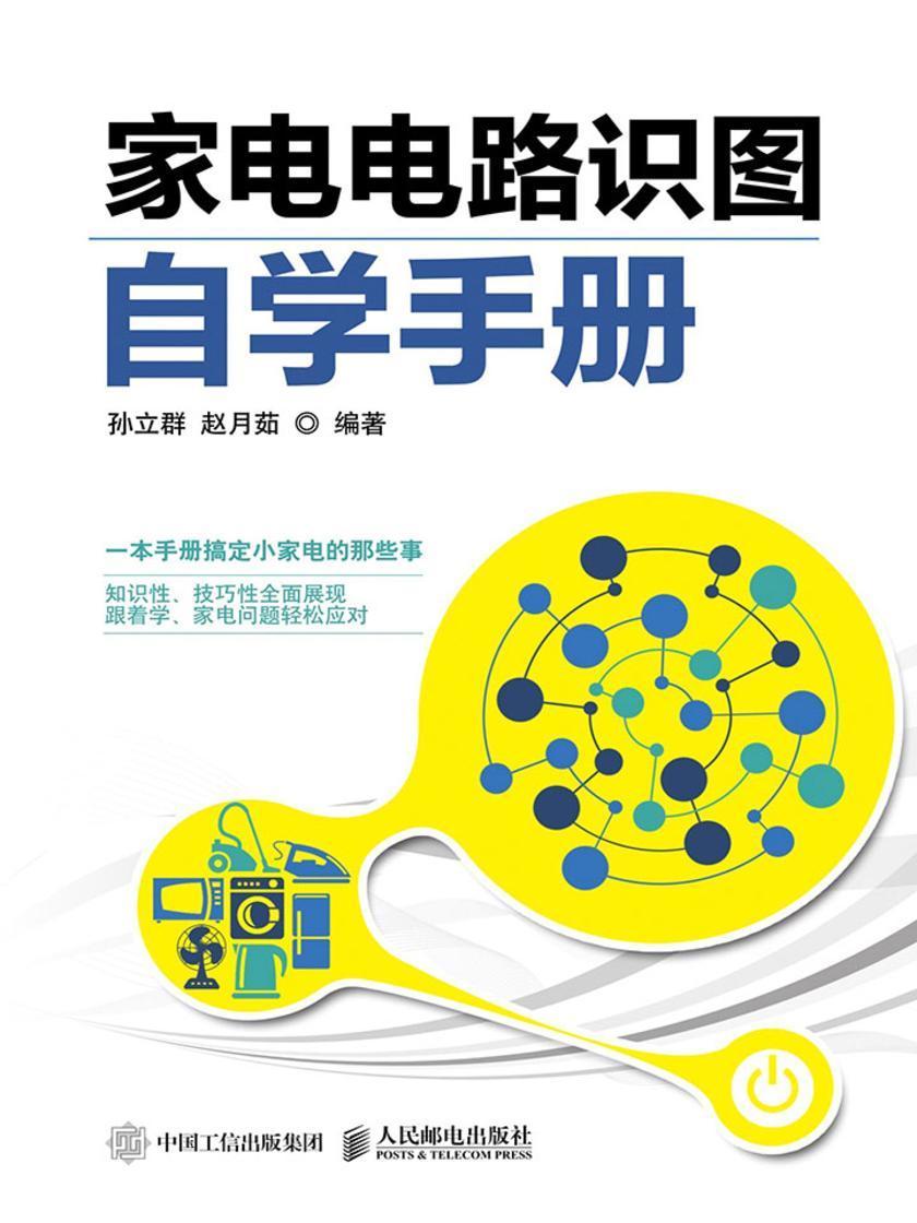 家电电路识图自学手册
