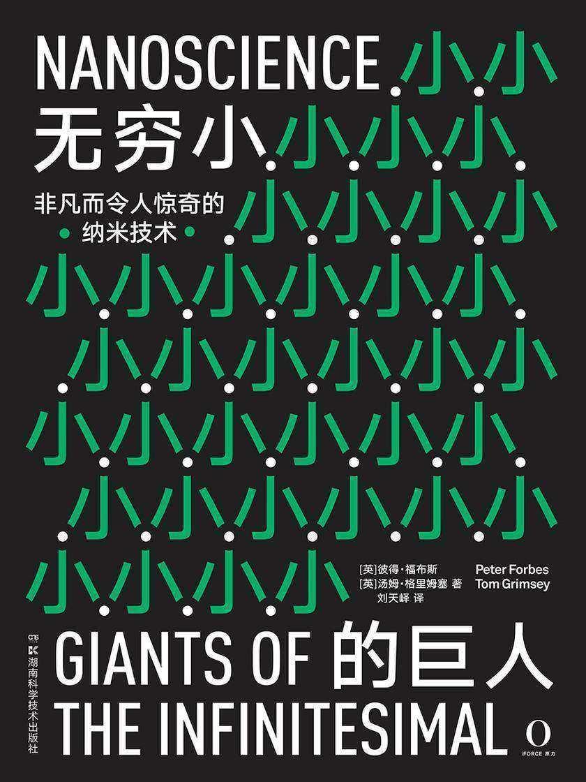 无穷小的巨人(激动人心的纳米科学让人类生活发生巨变。全彩高清图文呈现,看得清细节,高评分获赞无数)