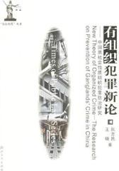 有组织犯罪新论:中国黑社会性质组织犯罪防治研究(仅适用PC阅读)