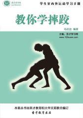 [3D电子书]圣才学习网·学生室内外运动学习手册:教你学摔跤(仅适用PC阅读)