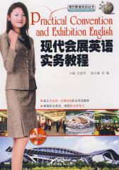 现代会展英语实务教程(仅适用PC阅读)