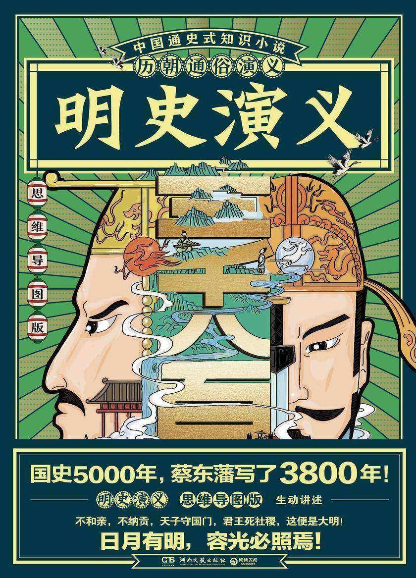 历朝通俗演义-明史演义(思维导图版)