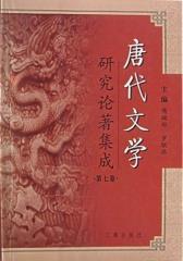 唐代文学研究论著集成(第七卷)