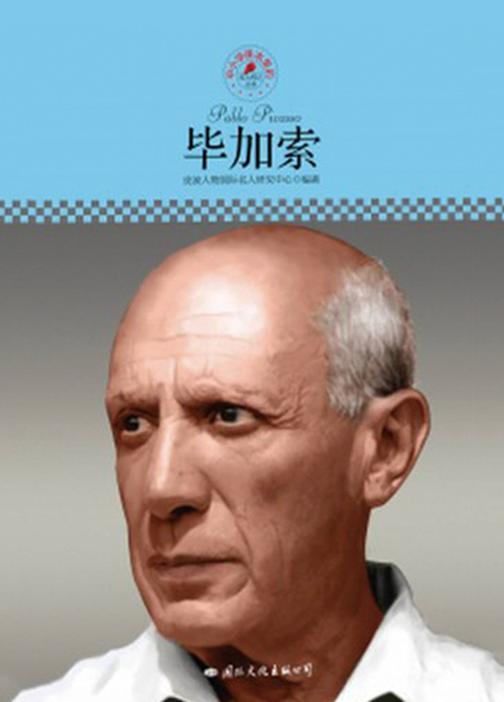 中小学课本里的名人传记丛书:毕加索