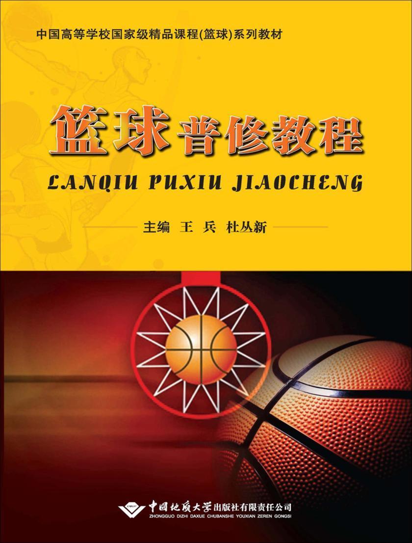 篮球普修教程