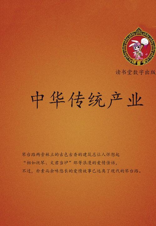 中华传统产业