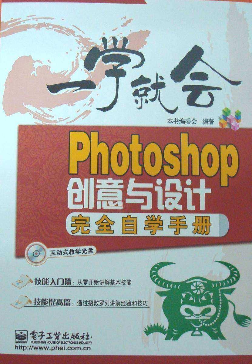 Photoshop创意与设计完全自学手册(仅适用PC阅读)