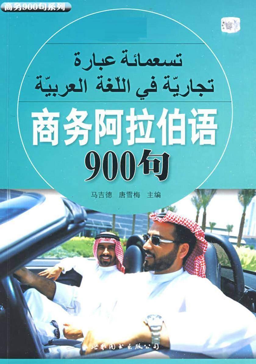 商务阿拉伯语900句(仅适用PC阅读)
