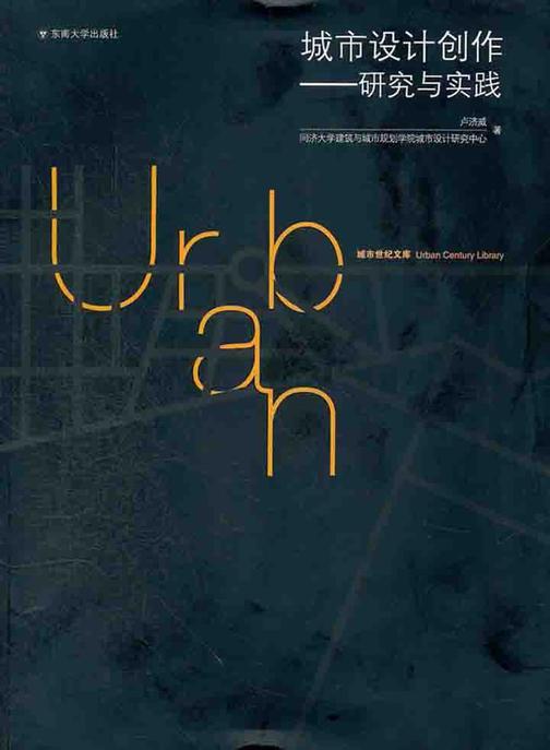 城市设计创作——研究与实践