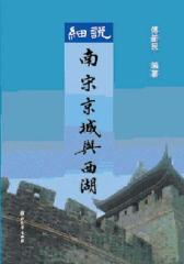 细说南宋京城与西湖(仅适用PC阅读)