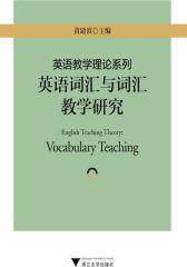 英语教学理论系列:英语词汇与词汇教学研究