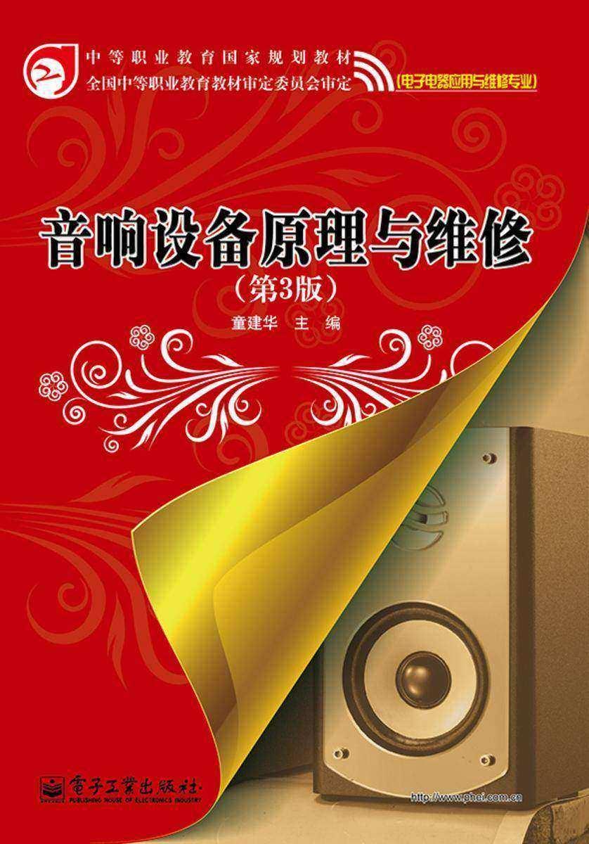 音响设备原理与维修(第3版)