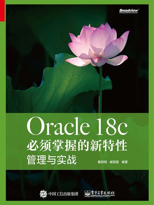 Oracle 18c 必须掌握的新特性:管理与实战