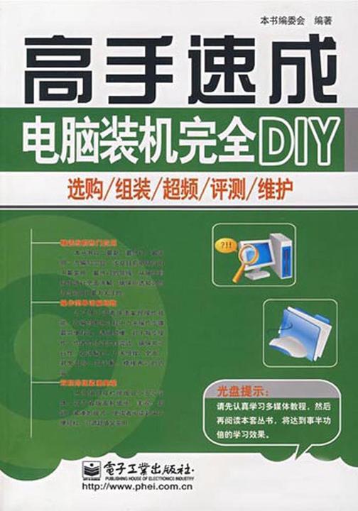 电脑装机完全DIY:选购、组装、超频、评测、维护