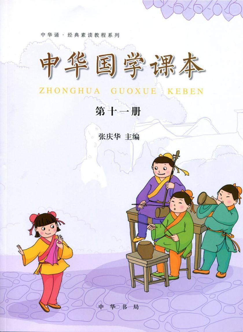 中华国学课本  第十一册(仅适用PC阅读)