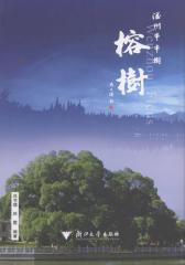 榕树(仅适用PC阅读)