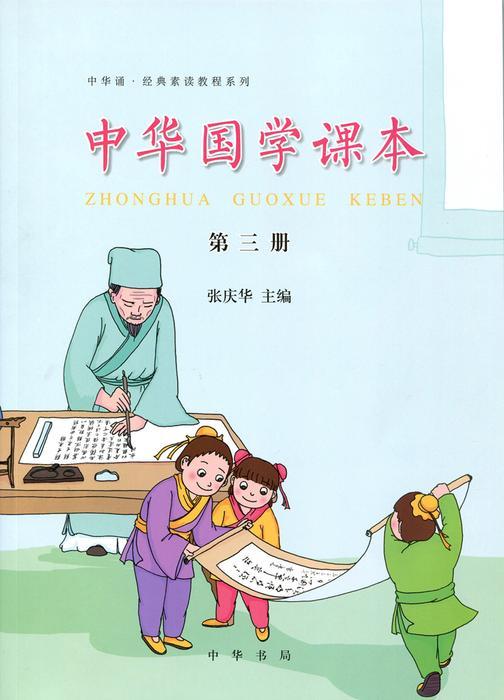 中华国学课本(第三册)(仅适用PC阅读)