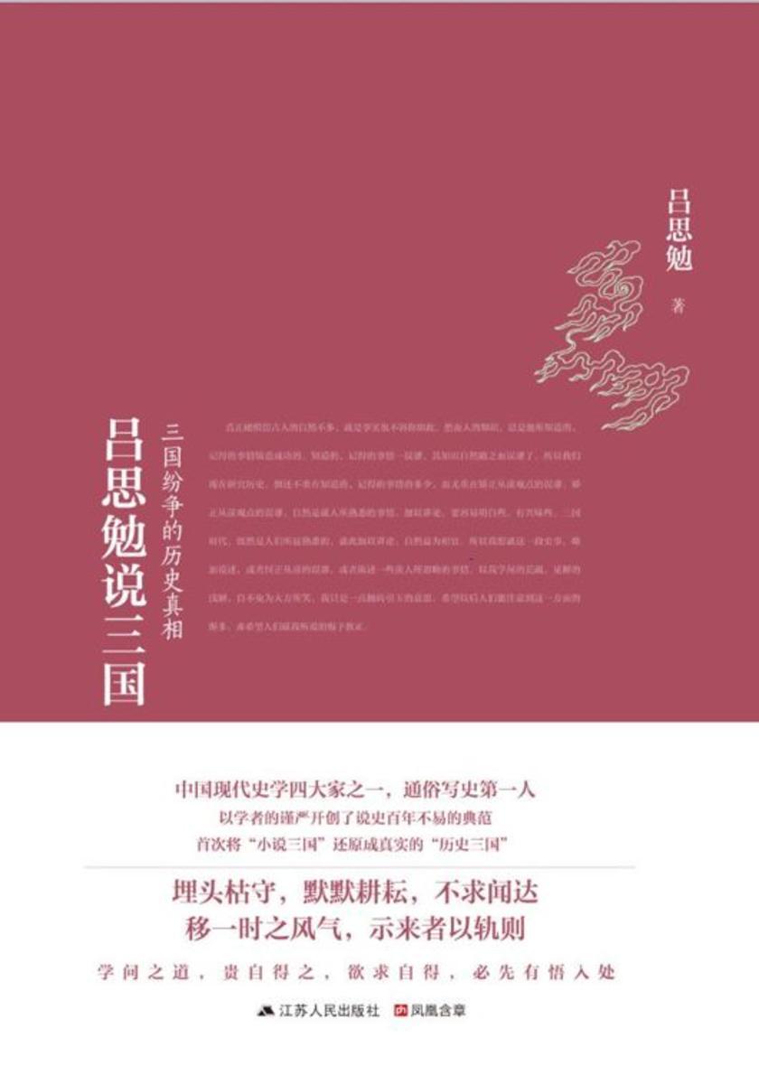 吕思勉说三国:三国纷争的历史真相
