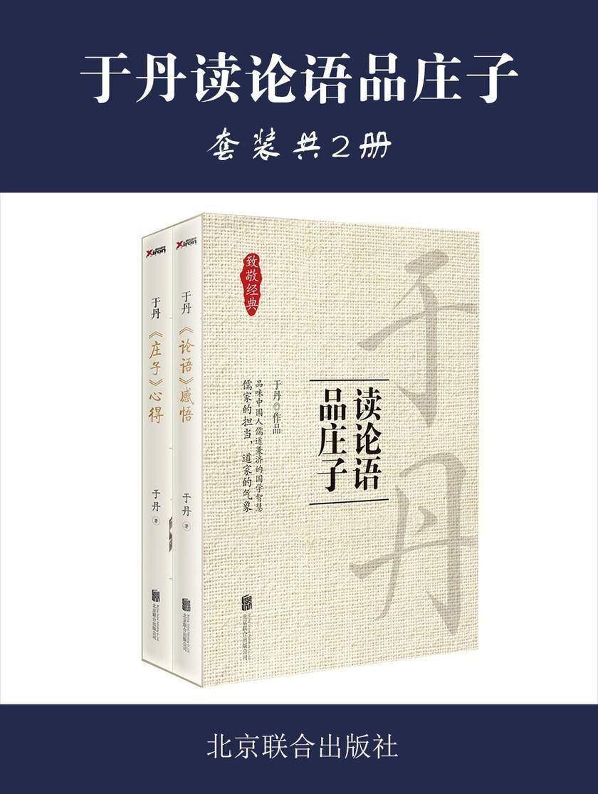 于丹读论语品庄子(共2册)