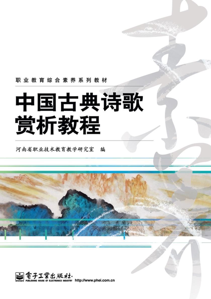中国古典诗歌赏析教程