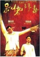 呆佬拜寿 国语(影视)