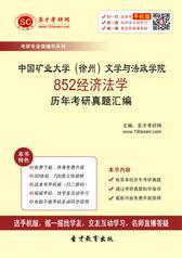 中国矿业大学(徐州)文学与法政学院852经济法学历年考研真题汇编