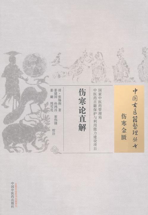 伤寒论直解(中国古医籍整理丛书)