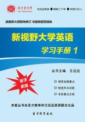 [3D电子书]圣才学习网·新视野大学英语学习手册 1(仅适用PC阅读)