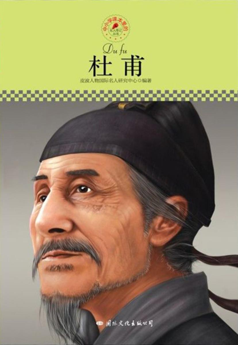 中小学课本里的名人传记丛书:杜甫