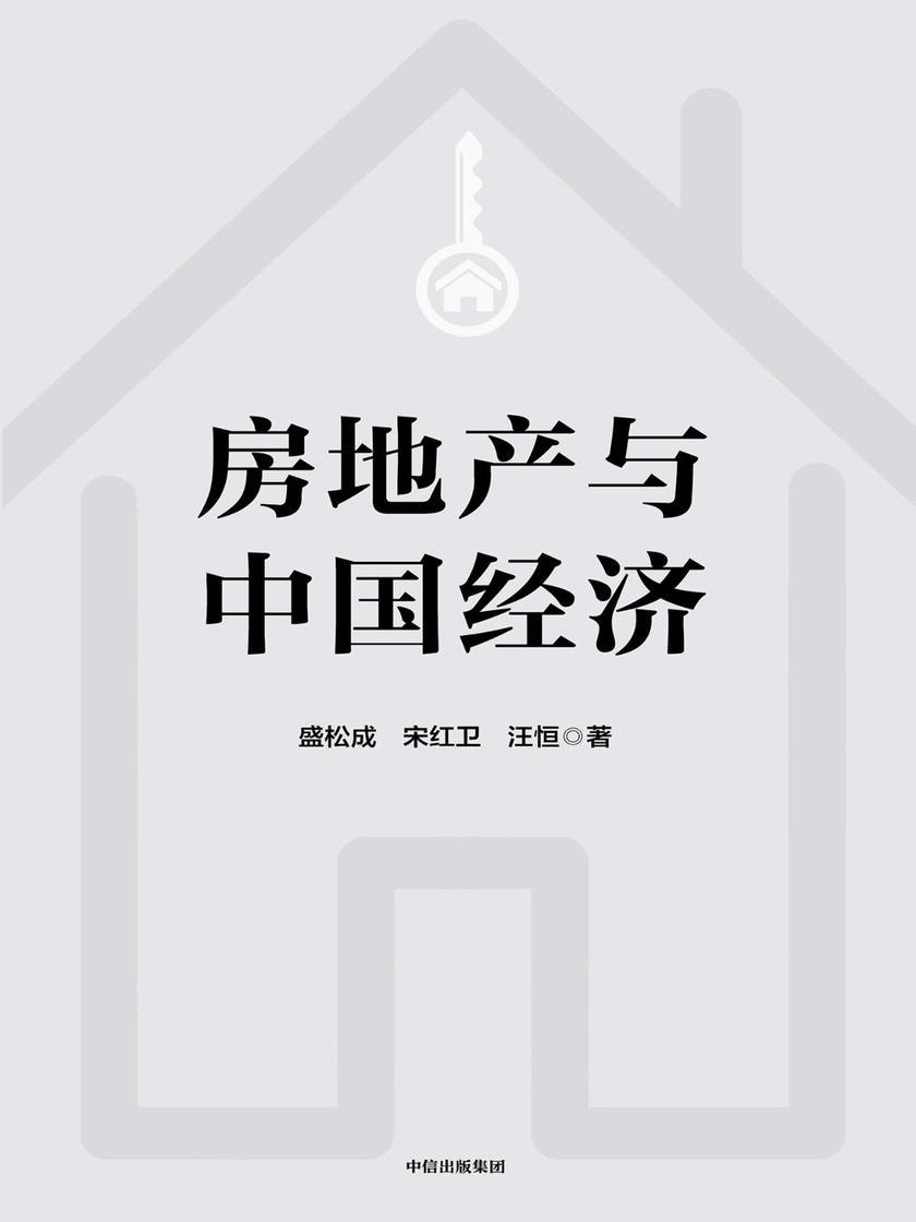 房地产与中国经济