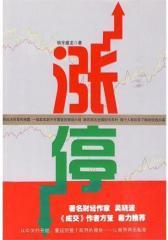 宝丽金当代爱情故事2(CD)cd(试读本)