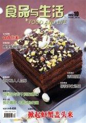 食品与生活 月刊 2011年10期(电子杂志)(仅适用PC阅读)