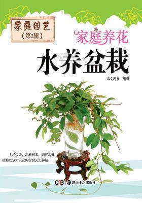 家庭园艺(第2辑) 家庭养花——水养盆栽