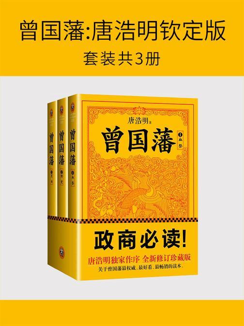 曾国藩:唐浩明钦定版(套装共3册)